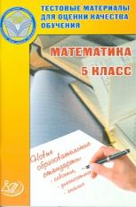 Гусева. Тестовые материалы для оценки качества обучения. Математика. 5 класс