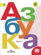 Горецкий. Азбука. 1 класс. Учебник в 2-х ч. Ч.1 С online поддержкой. (ФГОС) / УМК