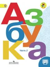 Горецкий. Азбука. 1 кл. Учебник в 2-х ч. Ч.2 С online поддержкой. (ФГОС) / УМК