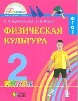 Тарнопольская. Физическая культура. 2 класс. (ФГОС).