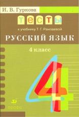 Гуркова. Тесты к учебнику Рамзаевой