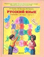 Бунеев. Русский язык. 4 кл. Учебник. В 2-х частях. Часть 1. (ФГОС)