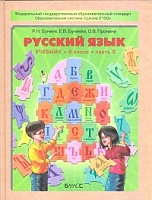 Бунеев. Русский язык. 4 кл. Учебник. В 2-х частях. Часть 2. (ФГОС)