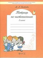 Яковлева. Тетрадь по чистописанию 2 класс (ФГОС)