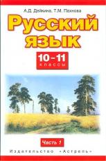 Дейкина. Русский язык. 10-11 класс. В 2 ч. Ч. 1. (ФГОС).
