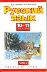 Дейкина. Русский язык. 10-11 класс. В 2 ч. Ч. 2. (ФГОС).