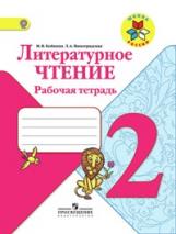 Бойкина. Литературное чтение. 2 класс Рабочая тетрадь (ФГОС) /УМК