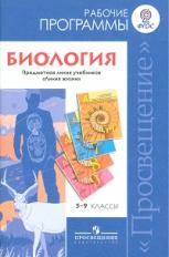 ...Программы... Биология. 5-9 класс Рабочие программы./ Пасечник (УМК
