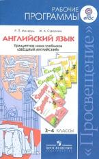 ...Программы... Английский язык 2-4 класс.Рабочие программы /Мильруд (УМК