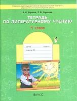 Бунеев. Тетрадь по литературному чтению. 1 класс (ФГОС)