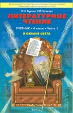 Бунеев. Литературное чтение. 4 класс В океане света. Учебник. В 2-х ч. Часть 1. (ФГОС)