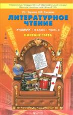 Бунеев. Литературное чтение. 4 класс В океане света. Учебник. В 2-х ч. Часть 2. (ФГОС)