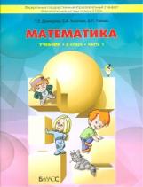 Демидова. Моя математика. 3 кл. В 3-х частях. Часть 1. (ФГОС)