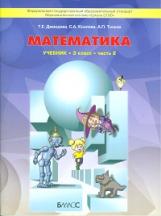 Демидова. Моя математика. 3 кл. В 3-х частях. Часть 2. (ФГОС)