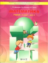 Демидова. Моя математика. 3 кл. В 3-х частях. Часть 3. (ФГОС)