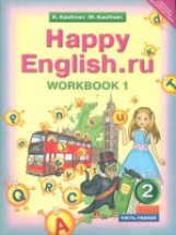 Кауфман. Happy English.ru. Рабочая тетрадь  2 класс.  Часть №1. (ФГОС).