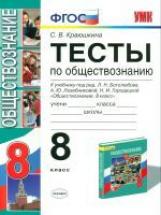 УМК Боголюбов. Тесты по обществознанию. 8 класс (к новому учебнику). / Краюшкина. (ФГОС).