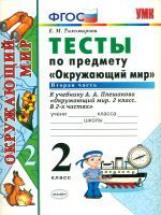 Тихомирова. УМКн. Окружающий мир. Тесты 2 класс. Ч.2. Плешаков