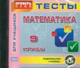 CD для ПК. Математика. 9 класс. Тесты для учащихся.