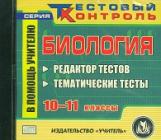CD для ПК. Биология.10-11 класс. Редактор тестов.Тематические тесты.
