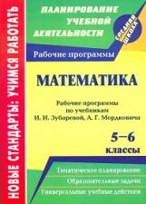 Математика. 5-6 класс. Рабочие программы по учебникам Зубаревой. Мордковича. (ФГОС).
