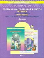 Демидова. Моя математика и информатика. 4 класс.  Тесты и контрольные работы. (ФГОС) /Козлова