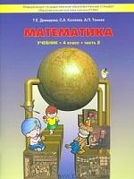 Демидова. Моя математика. 4 кл. В 3-х частях. Часть 2. (ФГОС)