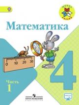 Моро. Математика. 4 кл. Учебник. В 2-х ч. Ч 1 . С online поддер. (ФГОС) (УМК