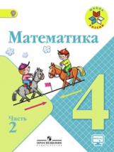 Моро. Математика. 4 кл. Учебник. В 2-х ч. Ч 2 . С online поддер. (ФГОС) (УМК