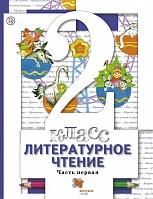 Виноградова. Литературное чтение. 2 класс Учебник. В 2 ч. Часть 1. (ФГОС)