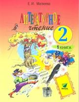 Матвеева. Литературное чтение. 2 класс. В 2-х ч. Часть 1. Учебник. (ФГОС)