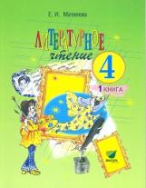 Матвеева. Литературное чтение. 4 класс. В 2-х ч. Часть 1. Учебник. (ФГОС)