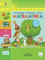 Дорофеев. Математика. 3 класс Учебник. Часть 2. С online поддержкой. (ФГОС) /УМК