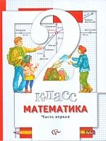 Минаева. Математика. 2 кл. Учебник. В 2 ч. Ч.1. (ФГОС)