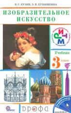 Кузин. Изобразительное искусство. 3 класс Учебник. РИТМ. (ФГОС). Логотип электрон. прил-е.