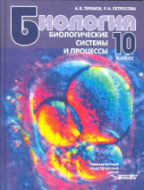 Теремов. Биология. Биологические системы и процессы. 10 кл. Учебник. (ФГОС).