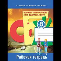 Смирнов. ОБЖ 8 класс Рабочая тетрадь. (ФГОС)