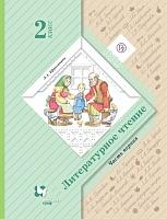 Ефросинина. Литературное чтение. 2 класс В 2-х ч. Часть 1. Учебник. (ФГОС)