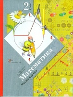 Рудницкая. Математика. 2 кл. Учебник. В 2-х ч. Часть 1. (ФГОС)
