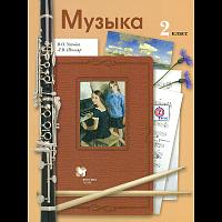 Усачёва. Музыка. 2 класс Учебник. (ФГОС)