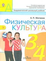 Матвеев. Физическая культура. 3-4 класс. Учебник. (ФГОС)