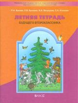 Бунеев. Летняя тетрадь будущего второклассника. (ФГОС)