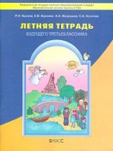 Бунеев. Летняя тетрадь будущего третьеклассника. (ФГОС)
