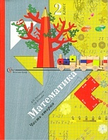 Рудницкая. Математика. 2 кл. Учебник. В 2-х ч. Часть 2. (ФГОС)