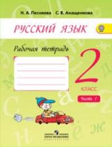 Песняева. Русский язык 2 кл . Рабочая тетрадь . В 2-х ч. Ч.1. (к уч. Поляковой) (ФГОС)
