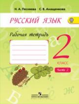 Песняева. Русский язык 2 кл . Рабочая тетрадь . В 2-х ч. Ч.2. (к уч. Поляковой) (ФГОС)