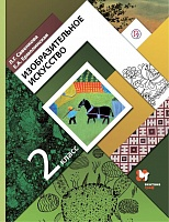 Савенкова. Изобразительное искусство. 2 кл. Учебник. (ФГОС)