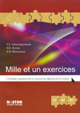 Александровская. Сборник упражнений по грамматике французского языка