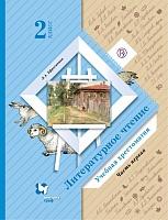 Ефросинина. Литературное чтение. Хрестоматия. 2 класс Часть 1. В 2-х ч. (ФГОС)