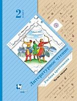 Ефросинина. Литературное чтение. Хрестоматия. 2 класс Часть 2. В 2-х ч. (ФГОС)